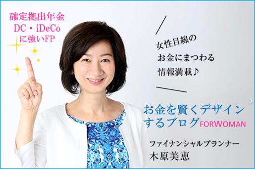 木原美恵オフィシャルブログ